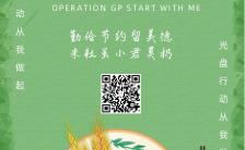 绿色清新插画设计风格光盘行动宣传海报缩略图