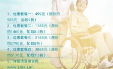 体检中心中老年体检活动宣传手机海报缩略图