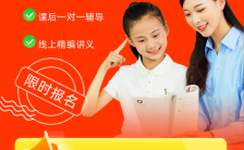 橙色简约课程促销活动玩法手机海报缩略图