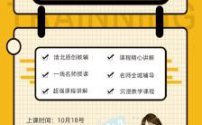 黄色简约高中辅导班新学期招生宣传手机海报缩略图