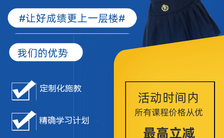 蓝色简约辅导班新学期招生宣传手机海报缩略图
