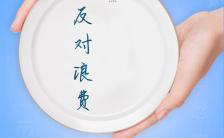 蓝色节约粮食光盘行动公益宣传手机海报缩略图
