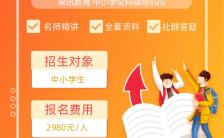 橙色简约辅导班新学期招生宣传手机海报缩略图