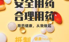 黄色简约安全用药宣传手机海报缩略图
