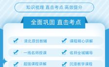 蓝色简约课程促销活动玩法手机海报缩略图