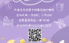 唯美紫色卡通母婴节用品促销手机海报缩略图