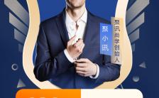 蓝色简约名师课堂辅导班招生宣传手机海报缩略图