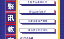紫色简约辅导班新学期招生宣传手机海报缩略图
