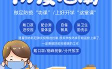蓝色卡通手绘风开学返校防疫指南手机宣传海报缩略图