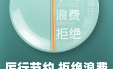绿色简约文明餐桌光盘行动历行节俭海报缩略图
