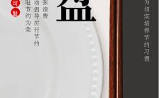 棕色简约光盘行动公益宣传节约粮食手机海报缩略图
