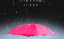 唯美浪漫简约晚安祝福心情日签手机海报缩略图
