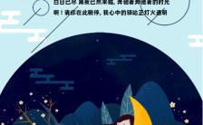 卡通插画风晚安心情日签手机海报缩略图