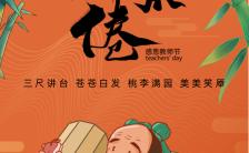 古风孔子诲人不倦教师节宣传海报缩略图