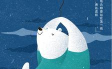 卡通可爱插画晚安祝福心情日签手机海报缩略图