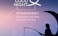 唯美浪漫晚安好梦心情日签手机海报缩略图