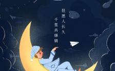 插画风唯美清新晚安日签励志治愈海报缩略图