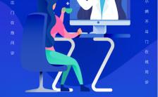 扁平简约医疗行业公益在线问诊宣传海报缩略图
