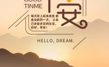 唯美风景早安祝福心情日签手机海报缩略图