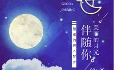 浪漫唯美晚安祝福好梦心情日签手机海报缩略图