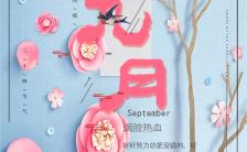 唯美浪漫花朵9月你好加油小清新早安励志日签心情寄语宣传海报缩略图