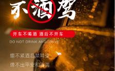 我承诺不酒驾拒绝酒驾公益宣传日签海报缩略图