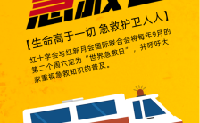 黄色简约世界急救日公益宣传海报缩略图