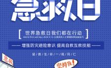 蓝色简约世界急救日公益宣传手机海报缩略图