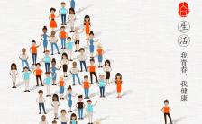 简约风全国第七次人口普查宣传海报缩略图