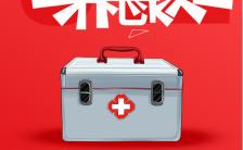 红色简约世界急救日公益宣传手机海报缩略图