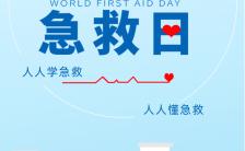 蓝色简约世界急救日公益宣传海报缩略图