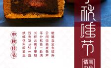 简约中秋佳节月饼促销商家宣传海报缩略图
