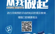 小清新插画9.20全国爱牙日宣传手机海报缩略图