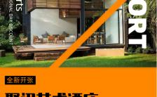 橙色简约国庆中秋假期酒店促销折扣手机海报缩略图