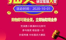 红色简约大气中秋国庆超市卖场抽奖活动宣传手机海报缩略图