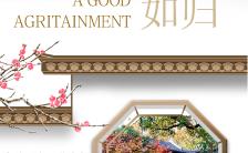 古风农家乐中秋国庆双节促销宣传手机海报缩略图