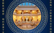 宫廷风酒店促销折扣宣传手机海报缩略图