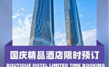 紫色创意中秋国庆酒店预订酒店活动促销手机海报缩略图