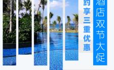 蓝色中秋国庆双节大促酒店促销手机海报缩略图