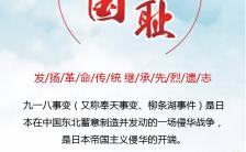 9.18九一八事变勿忘国耻纪念日89周年海报缩略图