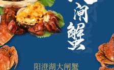 深蓝色大闸蟹促销宣传手机海报缩略图