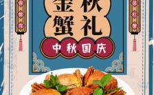 复古大字报中秋国庆餐饮促销宣传手机海报缩略图