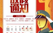 中国红党建风企业公司中秋国庆放假通知宣传海报缩略图