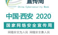 绿色网络安全宣传周关注网络安全宣传海报缩略图