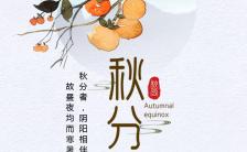 二十四节气金秋时节简约文艺传统秋分日签海报缩略图
