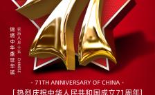 红色卡通国庆节71周年宣传海报缩略图