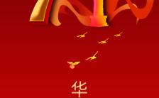 红色喜庆71华诞国庆节海报缩略图