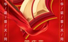 红色简约国庆71周年海报缩略图