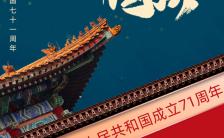 国庆节71周年蓝色中国风海报缩略图