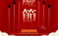 红色大气喜庆国庆华诞庆典宣传海报缩略图